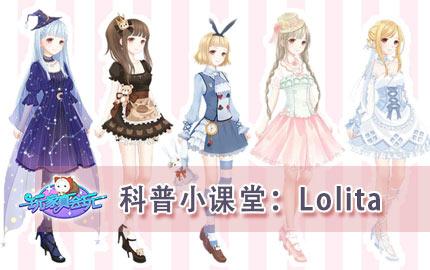 奇迹暖暖科普小课堂之洛丽塔 什么是Lolita呢?