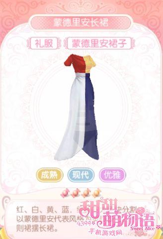 甜甜萌物语蒙德里安长裙怎么得