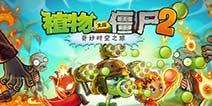 植物大战僵尸2中文版最实用的植物装扮盘点
