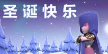 部落冲突圣诞节活动开启 奇袭法术与1宝石加速
