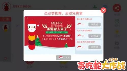贪吃蛇大作战圣诞新版本上线