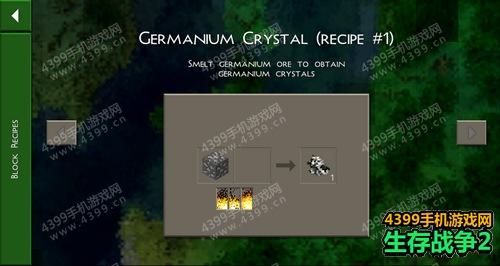 生存战争2锗晶石