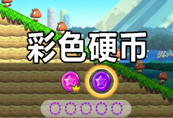超级马里奥run彩色金币介绍 粉紫黑的难度提升