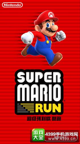 超级马里奥run