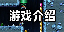 《超级马里奥RUN》游戏介绍 经典也是精品