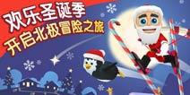 感恩四周年《滑雪大冒险2》圣诞新版全新开启