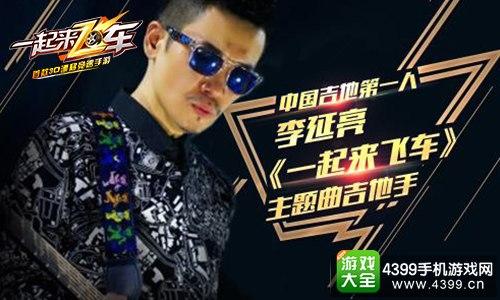 中国吉他第一人助力《一起来飞车》