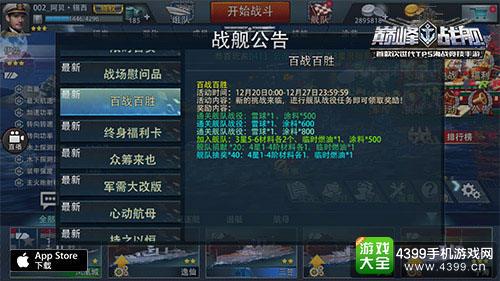 《巅峰战舰》圣诞福利火热进行中 全新战舰登场