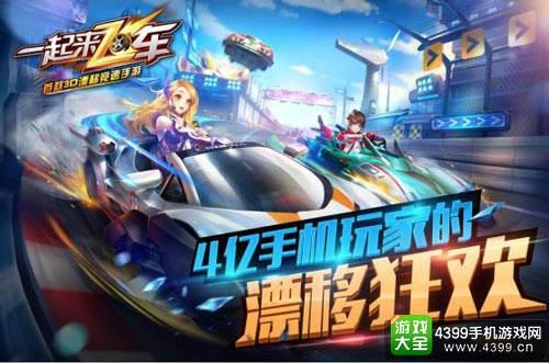 《一起来飞车》水晶矿山赛道开启全新125秒挑战