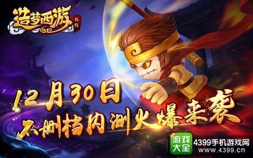 《造梦西游外传》12月30日开启不删档测试——冒险再开