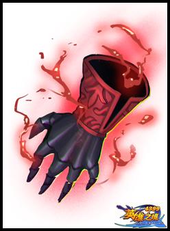 英雄之境血染之爪 德古拉武器