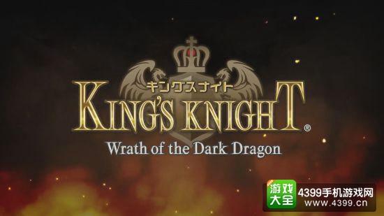 国王骑士暗龙之怒