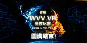 """首届""""WVV.VR""""竞技比赛圆满结束"""