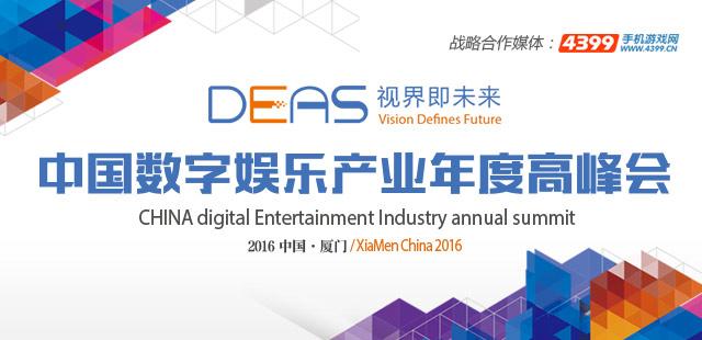 2016中国数字娱乐产业年度高峰会