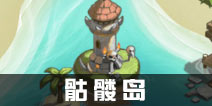 不思议迷宫主线详解 剧情篇之骷髅岛