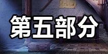 密室逃脱之侦探任务6圆月山庄图文攻略第五部分