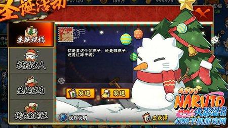 《火影忍者》手游12月27日周年庆版本来临