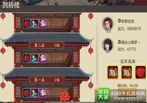 蜀山战纪鹊桥楼