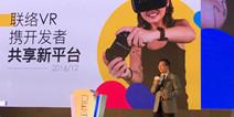 2016DEAS|联络互动居大功:让VR游戏实现盈利变现