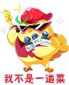 奥奇传说当红辣子鸡