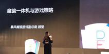 2016DEAS|暴风魔镜科技有限公司顾莹:魔镜游戏的新发展