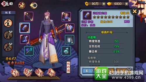 仙剑奇侠传幻璃镜战斗力提升攻略 角色提升篇