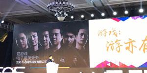 2016DEAS|炫彩互动COO李植:我们提前了两年时间储备了电竞业务