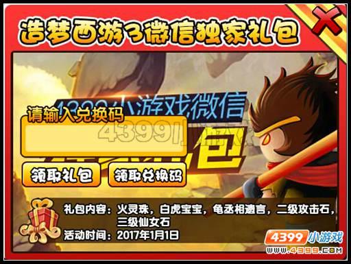 造梦西游3V24.0版本更新公告