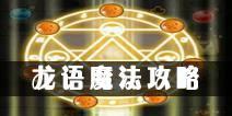 不思议迷宫龙语魔法攻略 龙语魔法玩法介绍