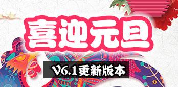 战斗吧主公V6.1版本更新公告