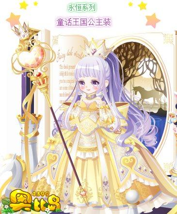 奥比岛童话王国公主图鉴