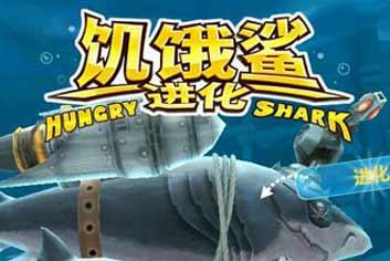 饥饿的鲨鱼进化巨齿鲨吃炸弹会怎么样 结果解析