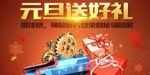 生死狙击手游元旦节活动开启 送雪球炮迎新年