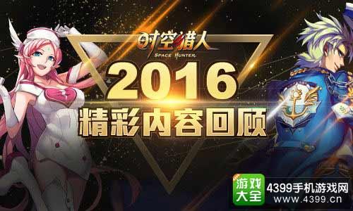 回顾2016年