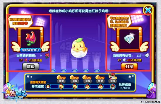 奥奇传说当红辣子鸡来袭 得万元金币
