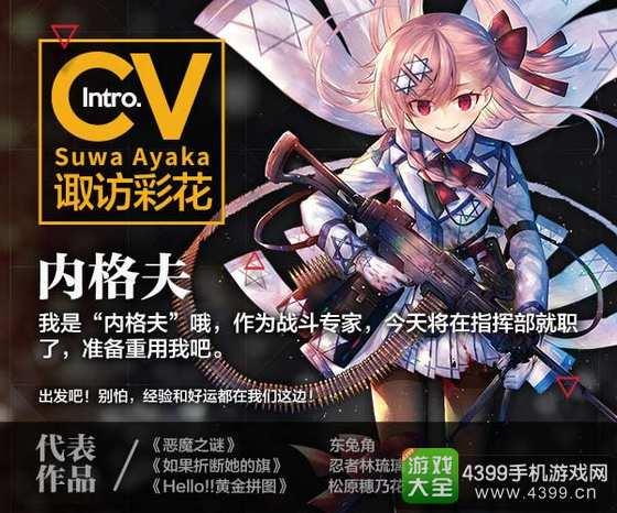 少女前线cv