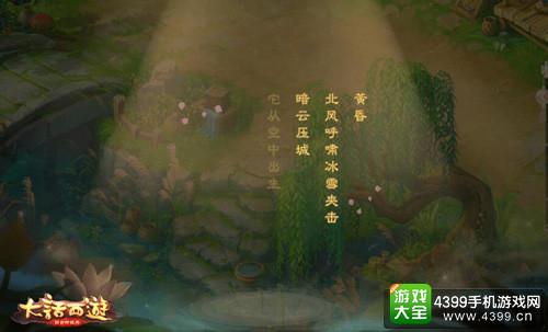 《大话西游》手游岁末狂欢季 符咒女娲元气丹大派送