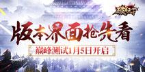 《破军天下》1月5日巅峰测试 新版本巅峰大战即将开启