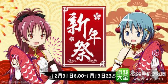 魔法少女小圆新年祭