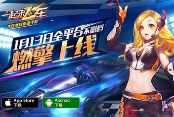 《一起来飞车》1月13日全平台正式上线 速度与激情狂欢即将开启