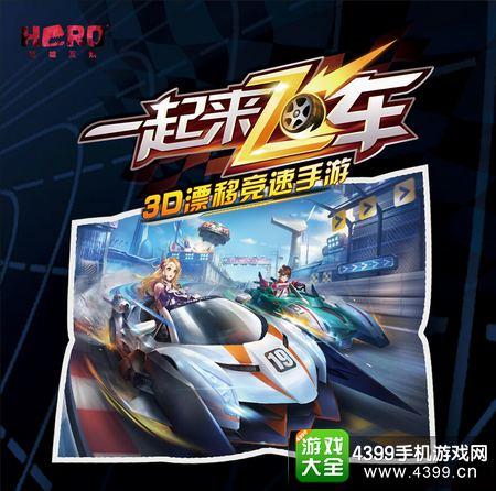 《一起来飞车》1月13日全平台正式上线