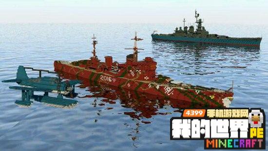 我的世界军舰地图下载