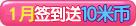 小花仙4399游戏盒签到礼包送花精灵王