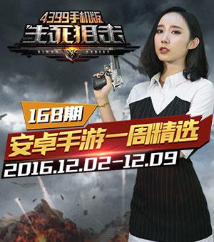 12.02-12.09安卓手游一周精选