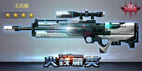 火线精英WA2000-ZERO