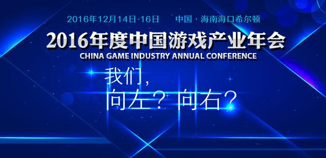 2016中国游戏产业年会