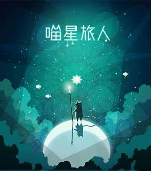 台湾独立手游《喵星旅人》上架