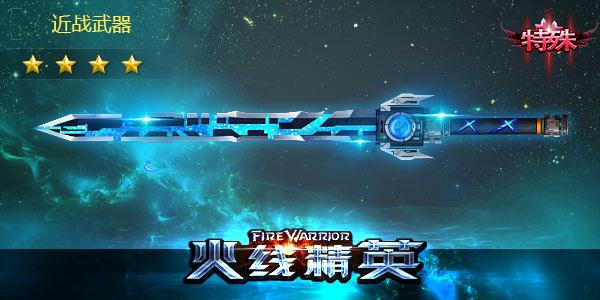 火线精英星能剑-皇耀