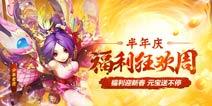三界庆盛典《少年西游记》神兽贺新年