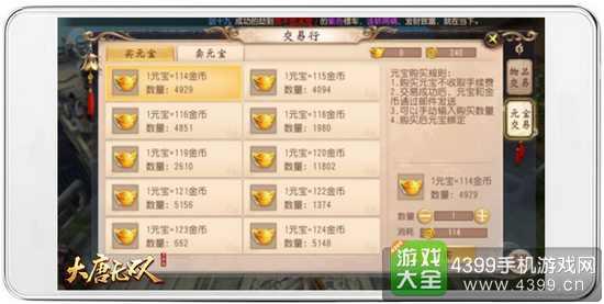《大唐无双手游》1月5日全平台公测